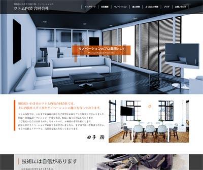 tutomu-goudou-web-create-first.jpg