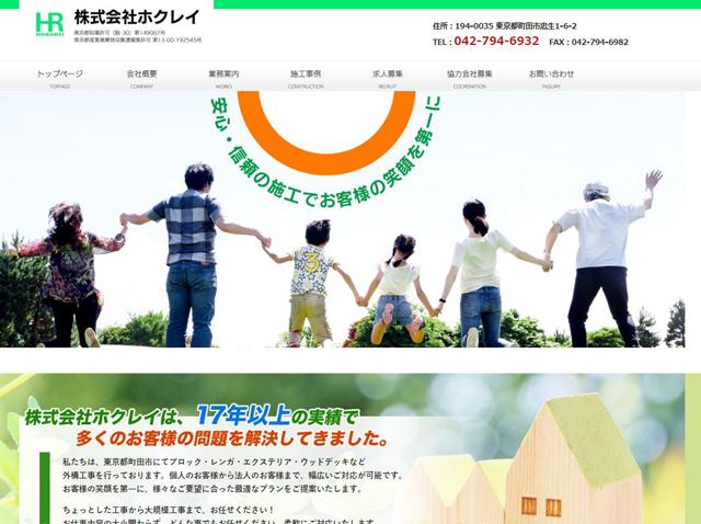 web-create-hokurei.JPG