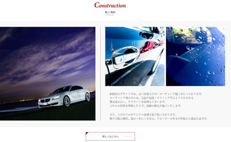 web-create-introduce-GLANZ3.jpg