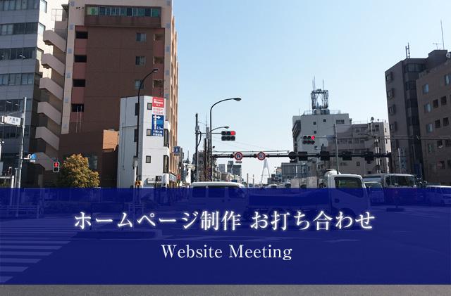 web-meeting.jpg