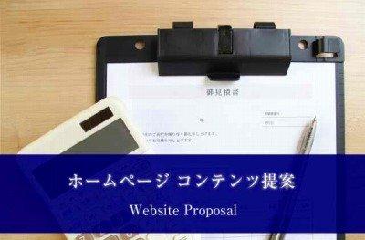 web-proposal_20180302_400.jpg