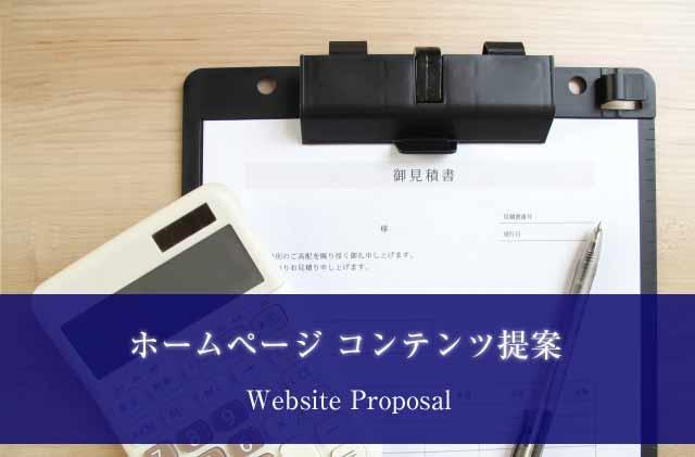 web-proposal_20180302_640.jpg