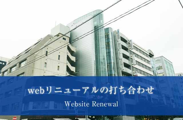 web-renewal-kodenma.jpg