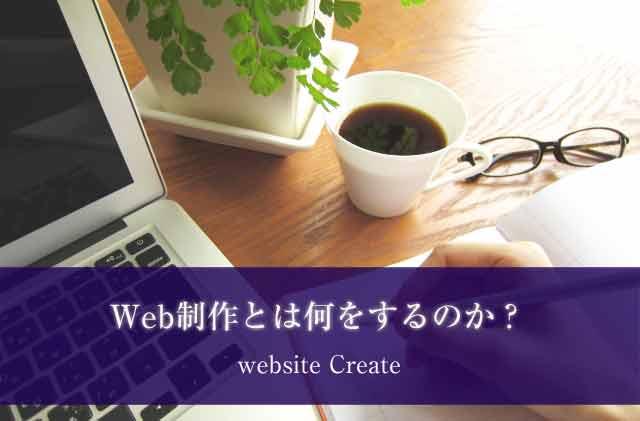 web-what.jpg