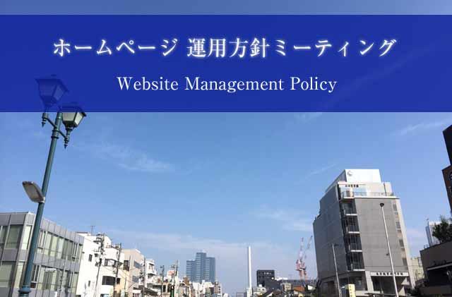 webManagement-Policy_20171024_640.jpg