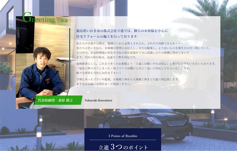 webcreate-case-ryuushin-aisatsu.jpg