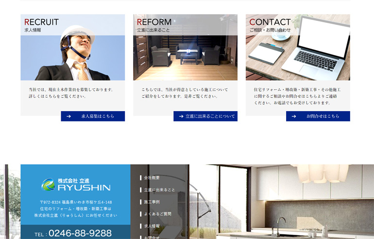 webcreate-case-ryuushin-footer.jpg