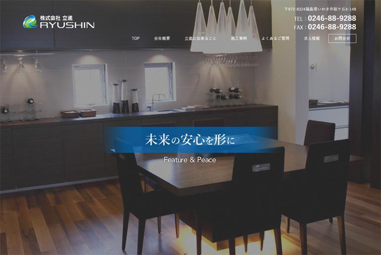 webcreate-case-ryuushin.jpg