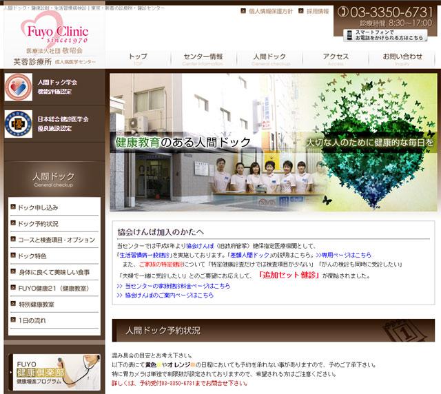 webcreate-fuyou-site.jpg
