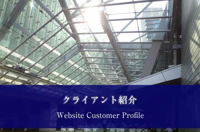 webcreate_Customer-Profile_20171117_640.jpg