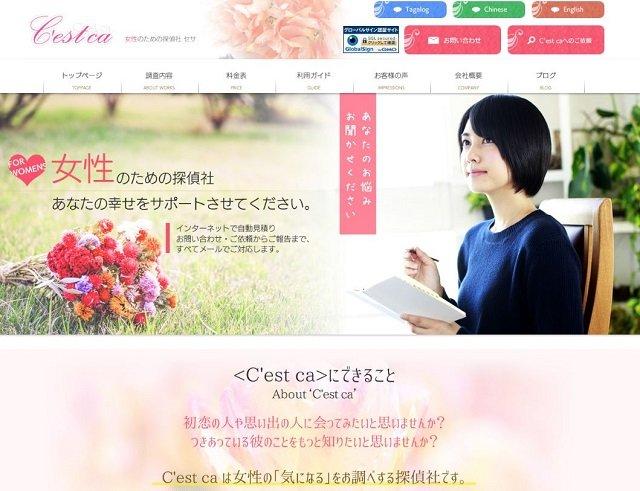 website case cest ca.jpg