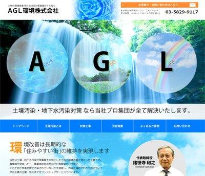 website-case-agl-top.jpg