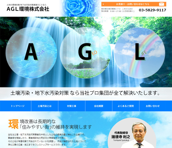 website-case-agl.jpg