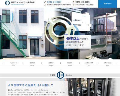 website-create-case-toei-quick-machine-top.jpg