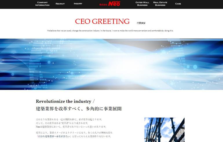 website-create-case202012-neo7.jpg