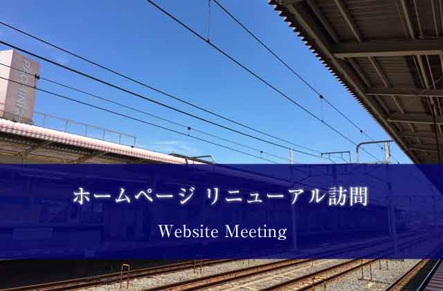 website_meeting_20171001_640.jpg