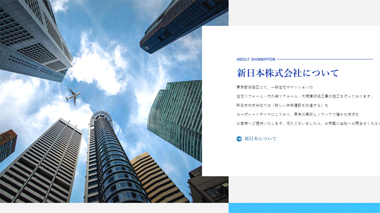wesite-create-shinnihon2.jpg