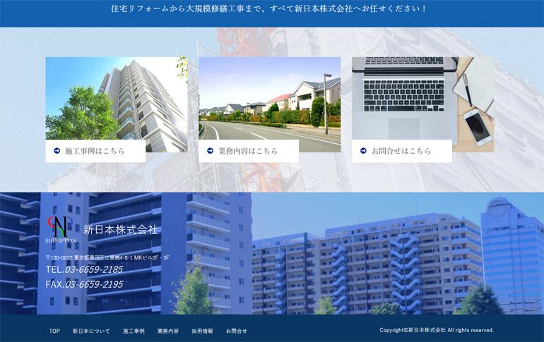 wesite-create-shinnihon4.jpg