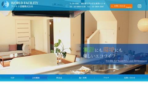 world-facility-web-create-top1t.jpg
