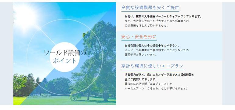 world-facility-web-create-top2.jpg