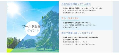 world-facility-web-create-top2t.jpg