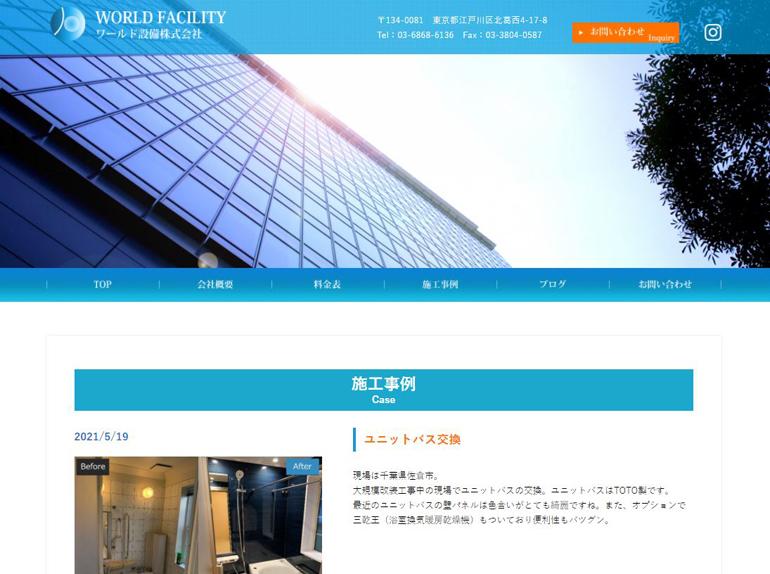 world-facility-web-create-top3.jpg