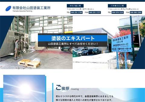 yamada-industrial-homepage-create-top.jpg