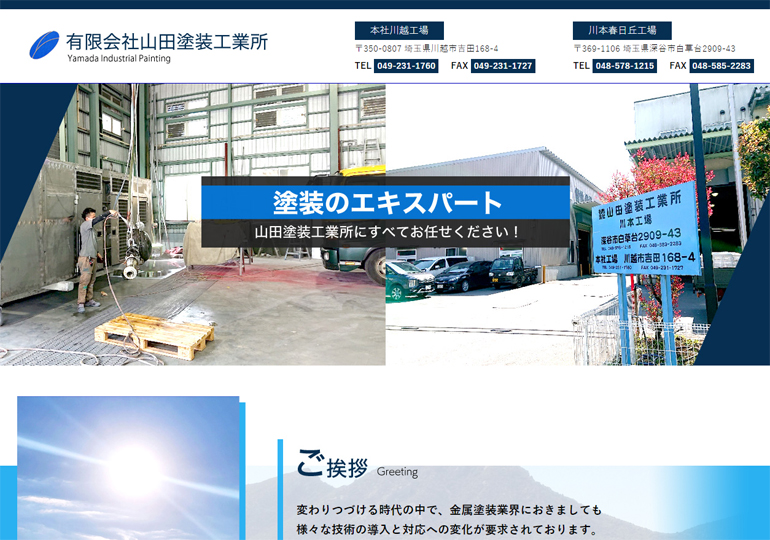 yamada-industrial-homepage-create.jpg
