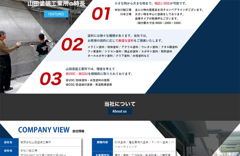 yamada-industrial-homepage-create2.jpg