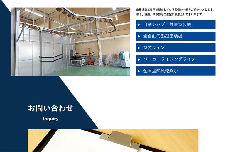 yamada-industrial-homepage-create3.jpg