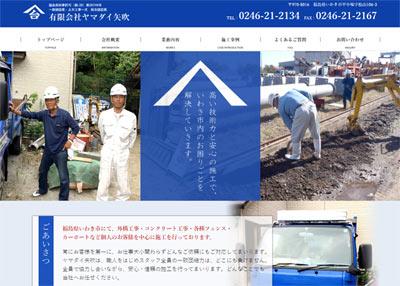 yamadai-homepage-create-case-top.jpg