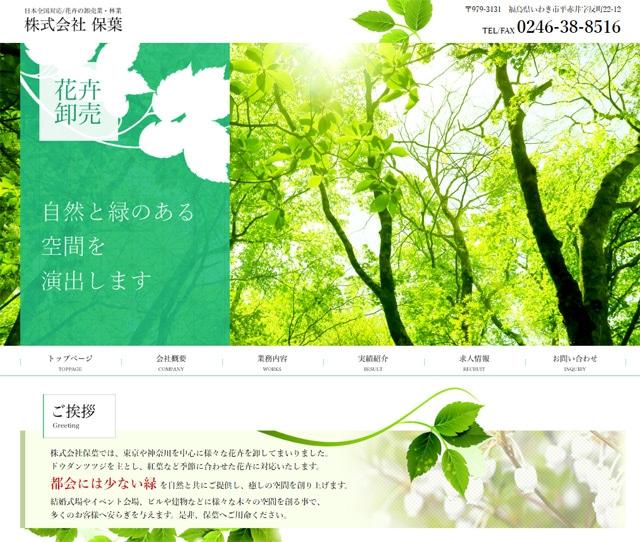 yasuyou-web-case.jpg