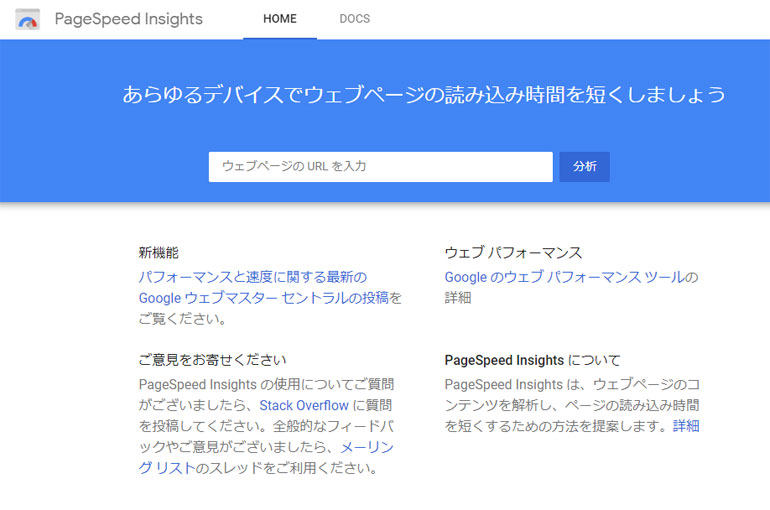 17speed-insights-tools.jpg