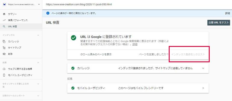 インデックス 登録 され まし た が サイト マップ に 送信 し てい ませ ん