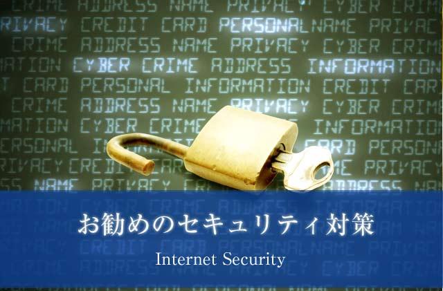 Internet-security-plan.jpg
