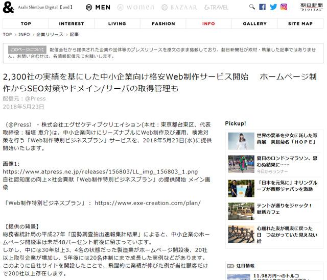asahi-newspaper-pic.jpg
