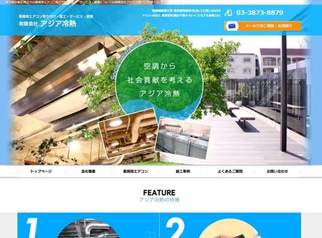 asia-reinetsu-webpage.JPG