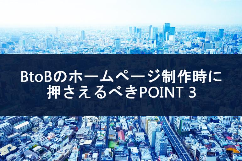 btob-homepage-create-CVR-Up-point1.jpg