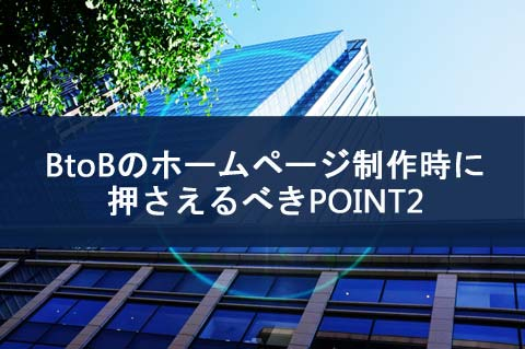 business-to-business-web-create2020point-top.jpg