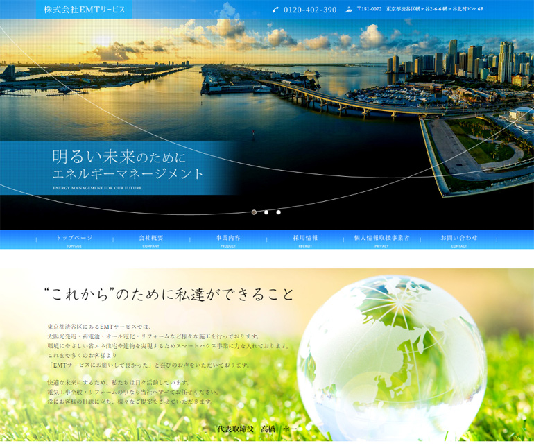 emt-service-create1.jpg
