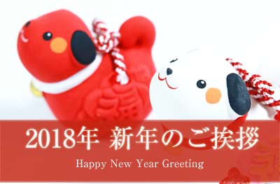happy-new-year-greeting-top.jpg