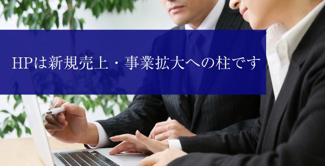 hphashinkiuriagejigyoukakudai.jpg