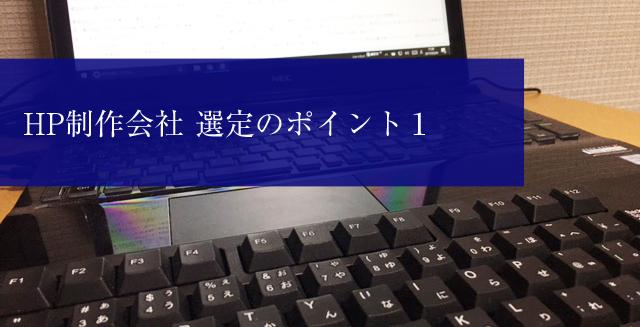 hpseisakukaishasenteipointo1.jpg