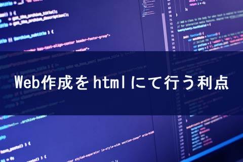 html-webcreate-merit-202009-top.jpg
