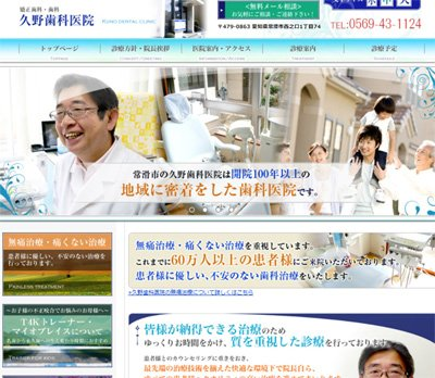 kuno-dental-homepage-top.jpg