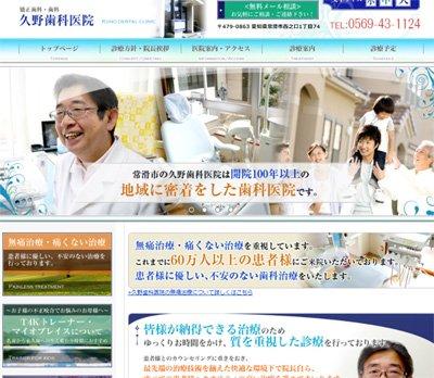 kuno-dental-homepage-top.jpg