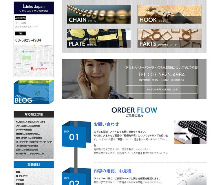 links-japan-case3.jpg