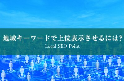 local-seo-top.jpg