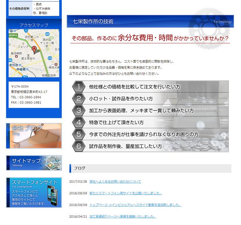 nanaei-seisakusho-case2.jpg