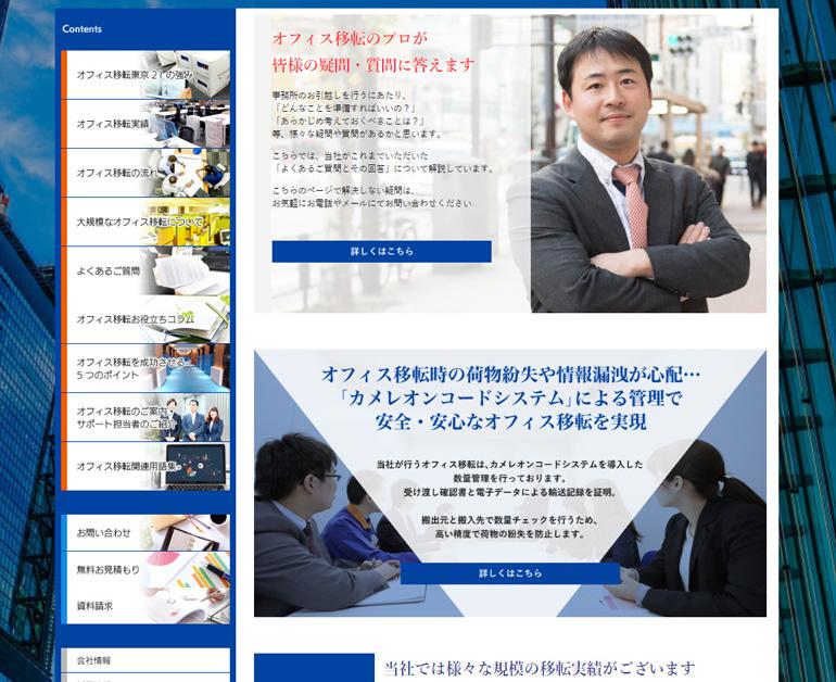 office-iten-case3.jpg